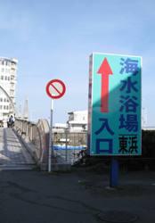 江ノ島 002