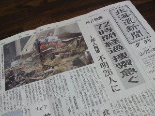 大地震記事