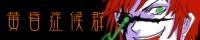黄昏症候群/ 管理人 富村 様