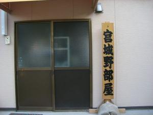 200904 宮城野部屋 002