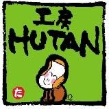 工房HUTANのホームページへ