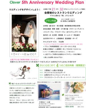 5th記念地ビールプラン_convert_20120210131934