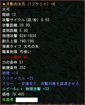 2008-11-05 00-52-37