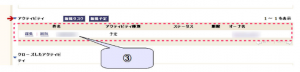 CRM アクテ表示される5
