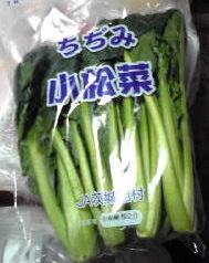 茨城県産小松菜