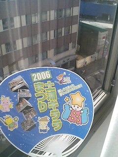 200608052355224