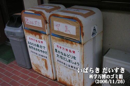 科学万博のごみ箱(茨城県常陸太田市/竜神ふるさと村)