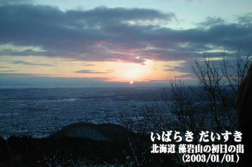 北海道 藻岩山の初日の出