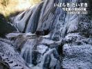 雪化粧の袋田の滝