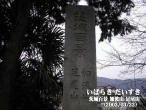 茨城百景 加波山 足尾山(茨城県桜川市)