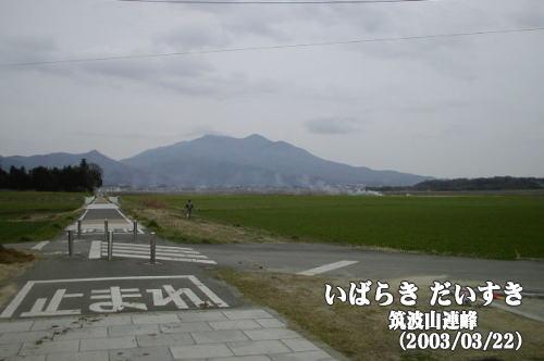 筑波山連峰