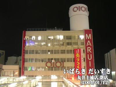 丸井土浦店 閉店