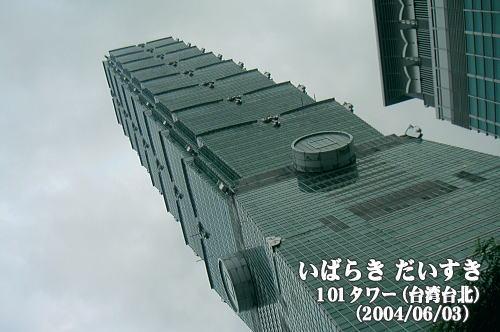 台湾道中記2004