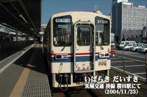 茨城交通 湊線 勝田駅にて