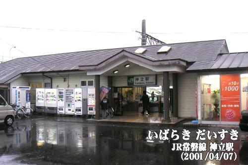 JR常磐線 神立駅(茨城県土浦市)