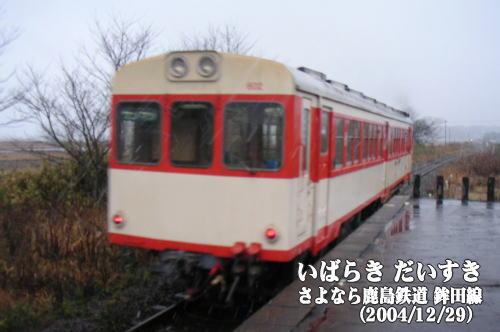 """さよなら""""鹿島鉄道 鉾田線""""の旅"""