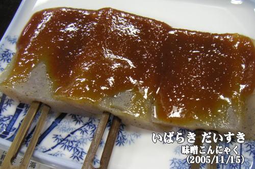 ゆず味噌こんにゃく(茨城県大子町/袋田の滝)