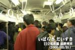 日立電鉄線 廃線の最終列車
