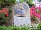 坂本九 記念碑