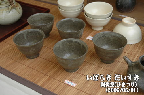 陶炎祭(茨城県笠間市/笠間芸術の森公園イベント広場)