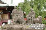 保和苑 水戸光圀の像