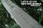 茨城百景 保和苑と藤田東湖の墓