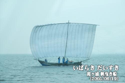 霞ヶ浦 帆曳き船