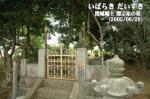 関城城主 関宗祐の墓