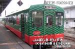 DCモオカ63型 さようなら列車(茨城県筑西市/下館市)