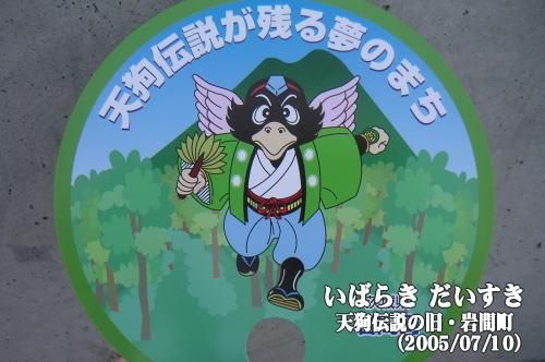 天狗伝説の旧・岩間町