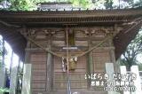 悪態まつり 飯綱神社(茨城県笠間市/旧・岩間町)