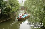 佐原の大祭(写真は「夏祭り」) サッパ舟