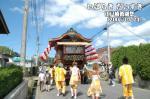 江戸崎祇園祭
