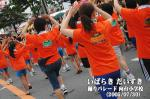 踊りパレード 向台小学校
