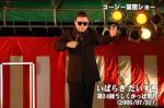 第24回うしくかっぱ祭り コージー冨田ショー