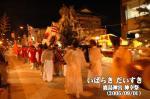 鹿島神宮 神幸祭