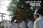 鹿島神宮 還幸祭