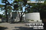 幕末と明治の博物館(茨城県大洗町)