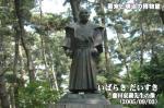 藤田東湖先生の像