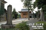 常陸国 青屋神社