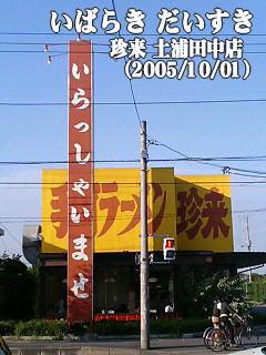 珍来 土浦田中店 餃子とライス