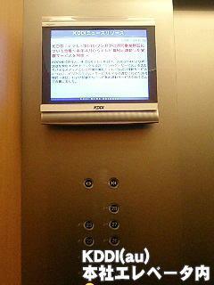 KDDI(au)本社のエレベーター内