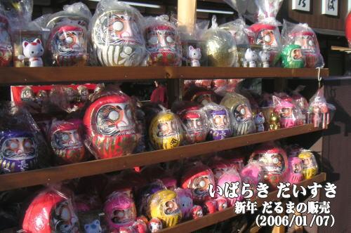 新年 だるまの販売(茨城県鹿嶋市)