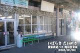 関東鉄道バス 鹿島営業所(茨城県鹿嶋市宮中)