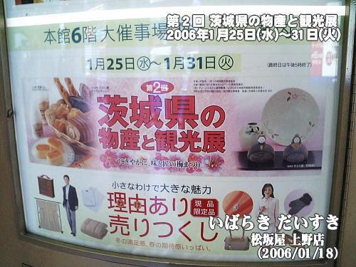 松坂屋 上野店