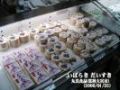 丸真食品(常陸大宮市)