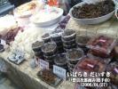 戸祭貞次郎商店(取手市)