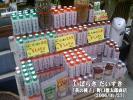 「茶の種子」野口徳太郎商店