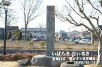 茨城百景「傳正寺と真壁城址」