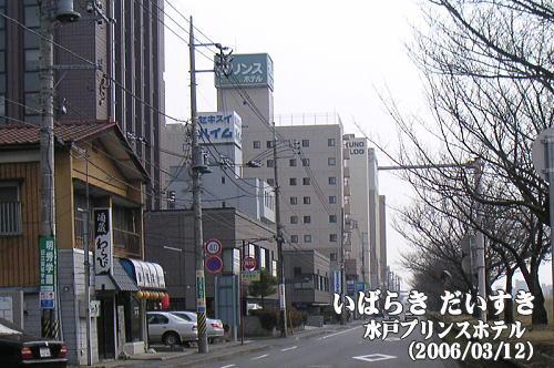 水戸プリンスホテル(茨城県水戸市桜川)